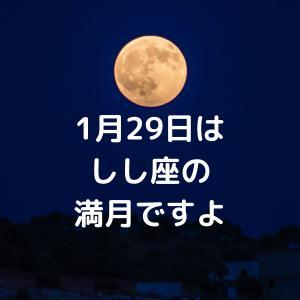 2021年1月29日はしし座の満月ですよ。2021年最初の大幸運満月で自分のレベルアップに。