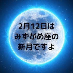 2021年2月12日はみずがめ座の新月ですよ。風の時代と新月のお願い事