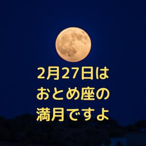 2021年2月27日はおとめ座の満月ですよ!新しいことが起こる予感!?