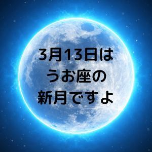2021年3月13日はうお座の新月の願い事。浄化し手放し、ゆとりを持って新しい時代へ向かいましょう。