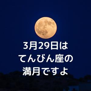 2021年3月29日はてんびん座の満月。本当の自分を取り戻せる!?
