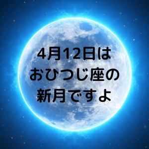 4月12日は牡羊座の新月。2021年新しいことを始めるベストタイミング!