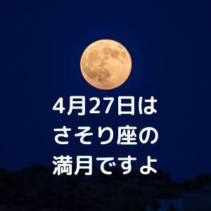 4月27日はさそり座の満月です。手放しの満月
