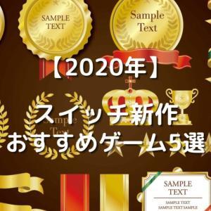 【2020年発売】switchの期待できる新作ソフトおすすめ5選