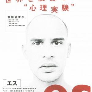 es[エス]|映画批評|あらすじ|スタッフ|キャスト|予告編・無料動画