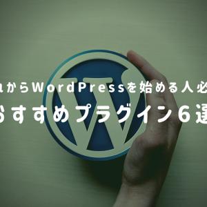 【WordPress】1年後に差がつくおすすめプラグイン6選
