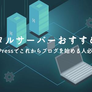 レンタルサーバーおすすめ5選 【WordPressでブログを始める初心者必見】