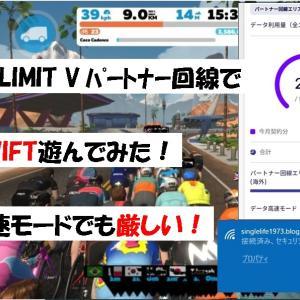 楽天UN-LIMITの低速モードでZWIFTやってみた