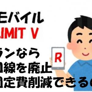 UN-LIMIT Vで固定回線はやめられる?