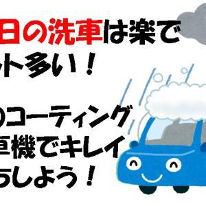 雨の日の洗車、洗車機を使ってらくらくキレイ!