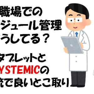 タブレットと「SYSTEMIC」でラクラク予定管理!