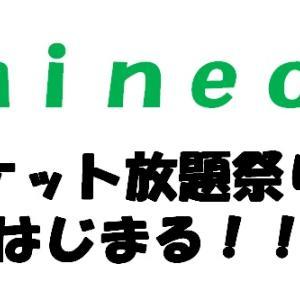 mineo パケット放題祭り開催!