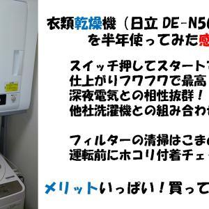 衣類乾燥機(日立 DE-N50WV-W)を半年使ってみた感想