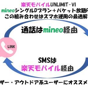 楽天+mineoパケット放題Plusはスマホ運用の最適解!