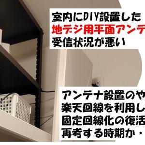 室内に設置した地デジ用平面アンテナをやり直したい!