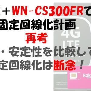 楽天+WN-CS300FRでの固定回線化を再考、断念しました。