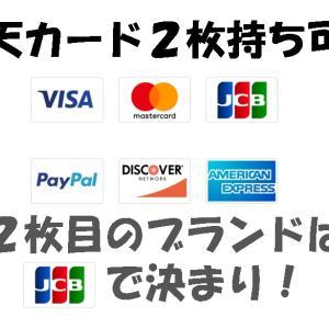 楽天カード2枚目のブランドはJCBカードで決まり!