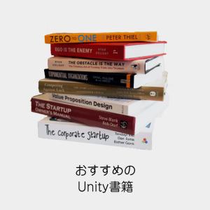 Unityゲームプログラミング学習のおすすめ書籍20選