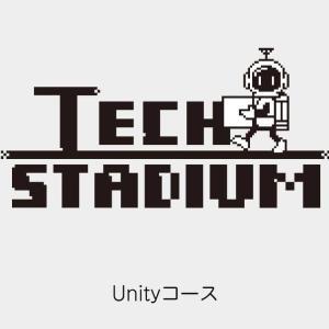 ゲーム開発に超特化!TECH STADIUM(テックスタジアム)のUnityコース[オンラインスクール]