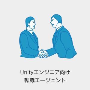 Unityエンジニアにおすすめ!転職エージェント7選[未経験・キャリア向け]