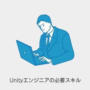 未経験でも大丈夫?Unityエンジニアに求められる3つの必要な技術スキルとは?