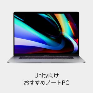 Unityプログラミング向け!おすすめのノートPC5選+パソコンの選び方