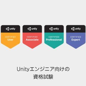 就職・転職に役立つ!Unityエンジニアが持っておくべき資格まとめ