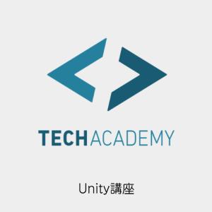 アプリのリリースまで体験!TechAcademy(テックアカデミー)のUnity講座[オンラインスクール]
