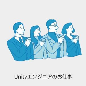 ゲーム開発だけじゃない!Unityを使ったエンジニアのお仕事を解説