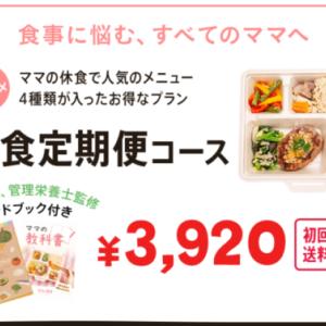「ママの休食」の冷凍弁当は4食からお試しできて初回送料無料!リニューアルして試しやすくなりました