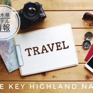 「ザ キー ハイランド那須」で優雅な休日を満喫!一度は泊まりたくなるホテルでした!