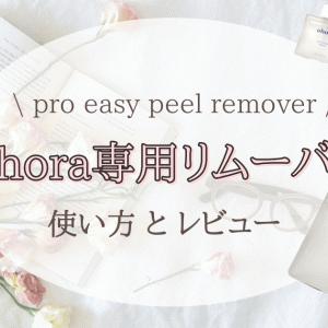 ohora専用リムーバーは簡単にオフができる?使い方とレビュー!