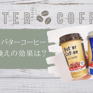 ファミマのバターコーヒーは効果有り?1週間置換えの体験談