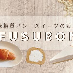フスボンのふすまパンは美味しい?低糖質パン・スイーツのレビュー!