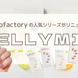 ジェラートファクトリーの新商品「ゼリーミックス」の使い方は?
