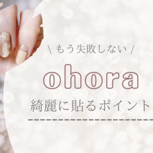 ohoraを綺麗に貼る3つのポイント!失敗しないやり方を紹介
