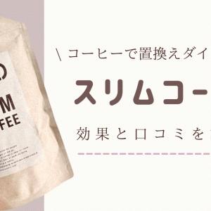 スリムコーヒーの味は美味しくない?効果と口コミを徹底調査!