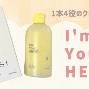 I'm Your HERO二層式クレンジングの使用感や口コミを調査!