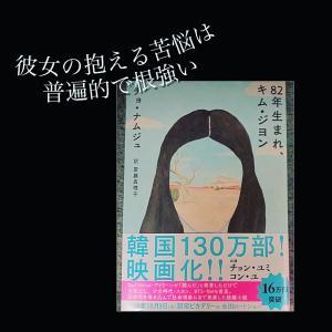 【感想】82年生まれキムジヨン