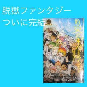 【感想】約束のネバーランド 20巻