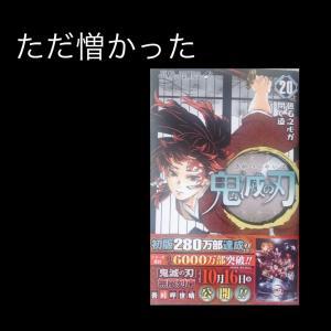 【感想】鬼滅の刃20巻