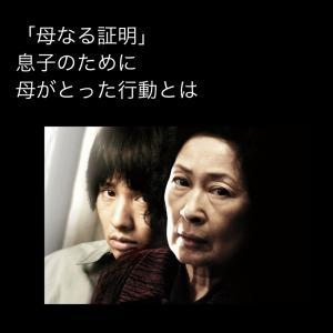 【感想】母なる証明