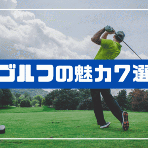 社会人がゴルフを始めるメリットと趣味としての魅力7選!