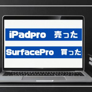 営業職の僕がipadproを売ってSurfacePro7を買った3つの理由。