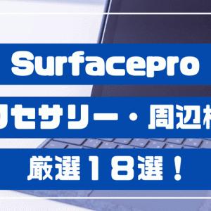 【2020年最新】Surfaceproとあわせて買いたいおすすめアクセサリー・周辺機器!本当に良かった物18選