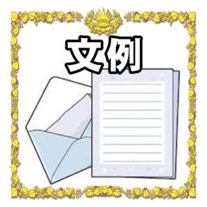 【火事見舞いの文例】お見舞金に添える手紙や電報を紹介