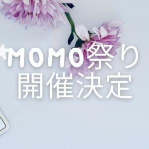 【祝1周年】momo祭りはじまるよ♡