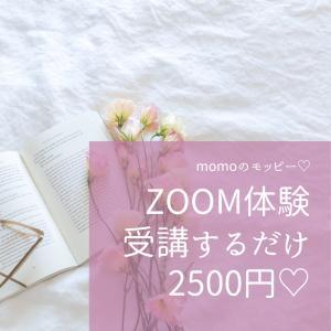 【女性限定】無料体験レッスン受講で2500円GET♡♡