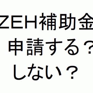 【新築戸建て】ZEH補助金申請する?しない場合の費用カットの裏技!