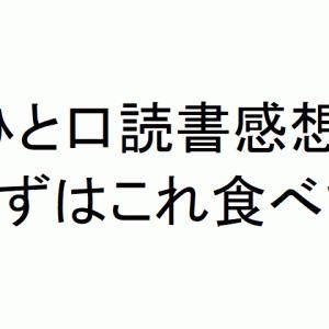 まずはこれ食べて 原田ひ香 ひと口読書感想文